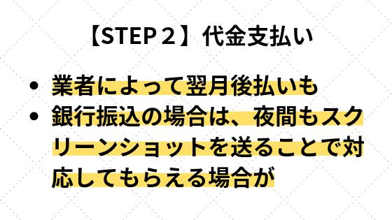 【STEP2】代金支払い
