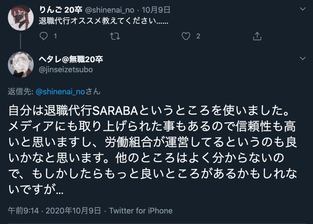 Twitter上のSARABAに関する口コミまとめ3