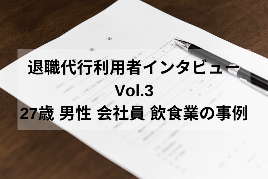 27歳 男性 会社員 飲食宅配業【退職代行体験談】