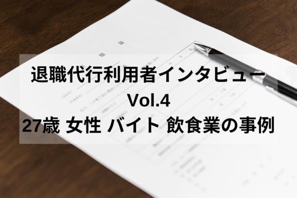 27歳 女性 アルバイト ガールズバー【退職代行体験談】