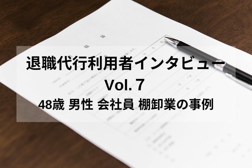 48歳 男性 会社員 棚卸業【退職代行体験談】