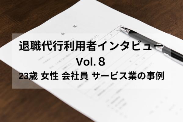 23歳 女性 会社員 サービス業【退職代行体験談】
