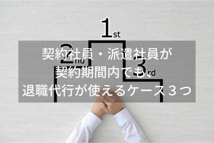 契約社員・派遣社員が 契約期間内でも、 退職代行が使えるケース3つ
