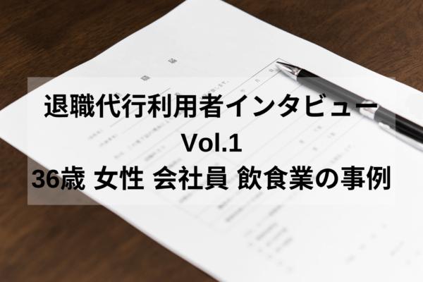 36歳 女性 会社員 飲食業【退職代行体験談】