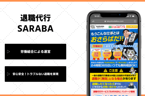 退職代行のSARABAを実際に利用した13人の体験談・評判を掲載中!