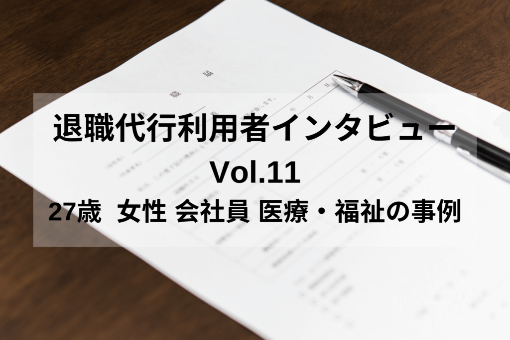 27歳 女性 会社員 医療・福祉【退職代行体験談】