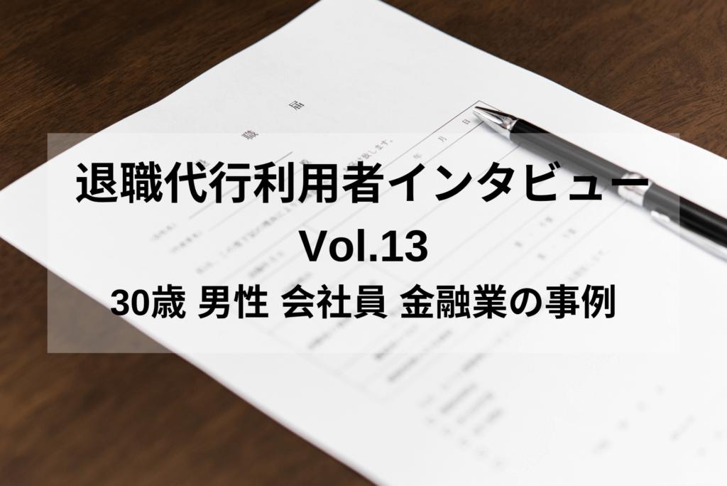 30歳 男性 会社員 金融業【退職代行体験談】