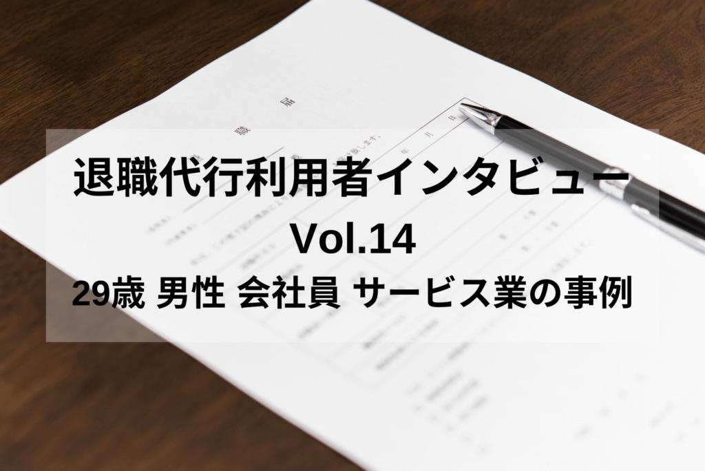 29歳 男性 会社員 サービス業【退職代行体験談】