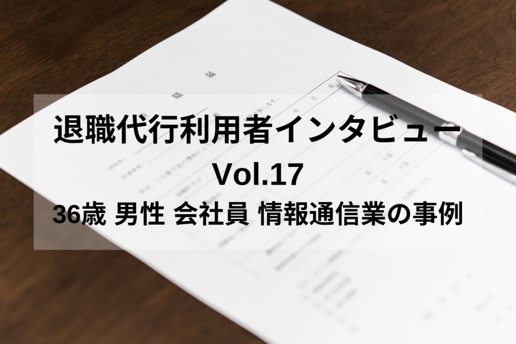 36歳 男性 会社員 情報通信業【退職代行体験談】