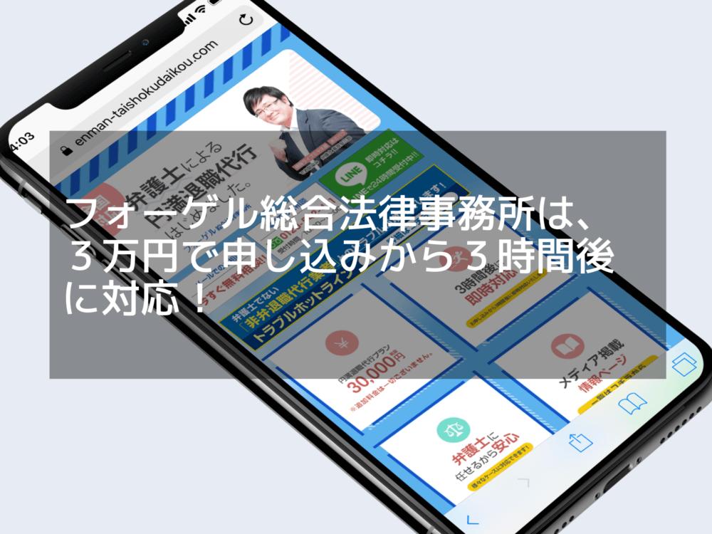 フォーゲル総合法律事務所は、3万円で申し込みから3時間後に対応!