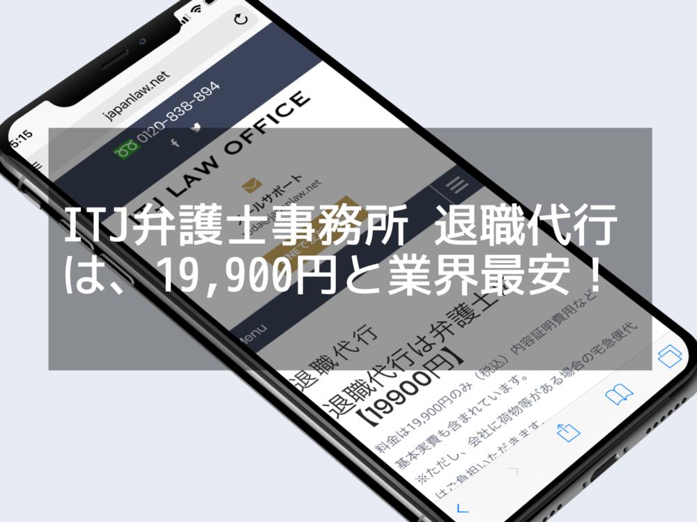 ITJ弁護士事務所 退職代行は、19,900円と業界最安!