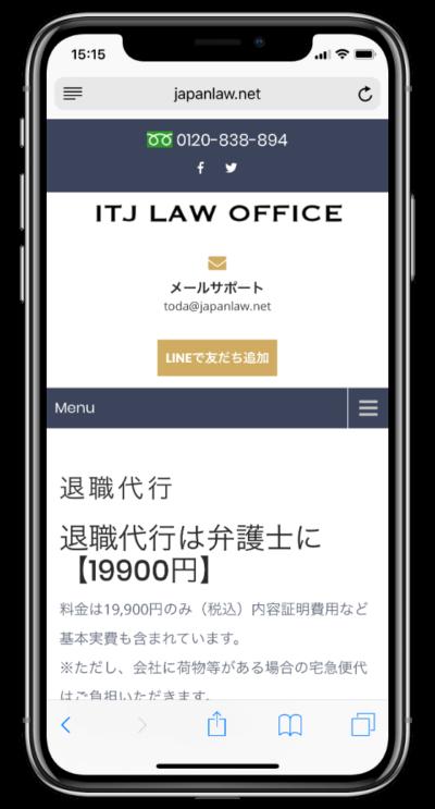 ITJ弁護士事務所 退職代行のスマホページスクリーンショット