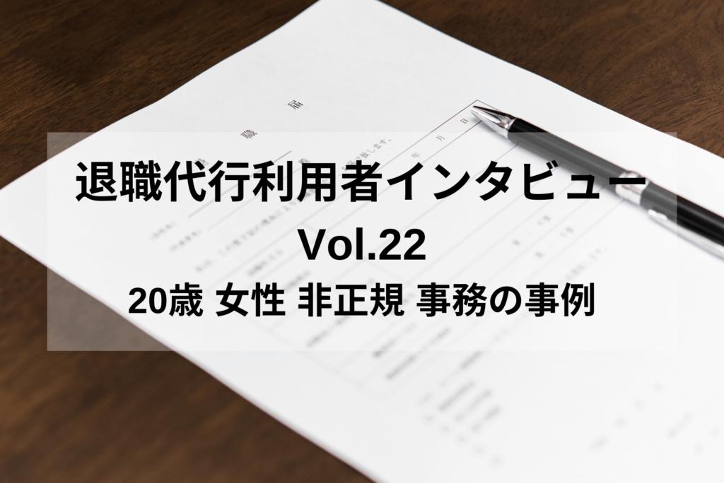 20歳 女性 非正規 事務【退職代行体験談】