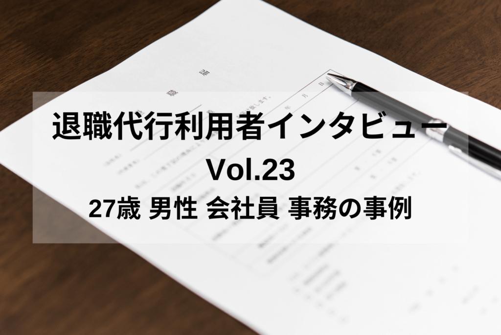 27歳 男性 会社員 事務【退職代行体験談】