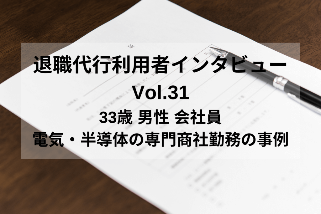 33歳 男性 会社員 電気・半導体の専門商社【退職代行体験談】