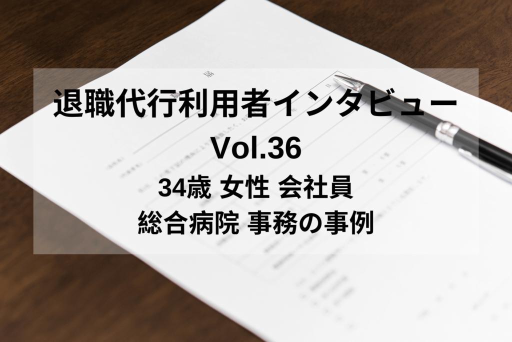 34歳 女性 会社員 総合病院 事務の事例【退職代行体験談】