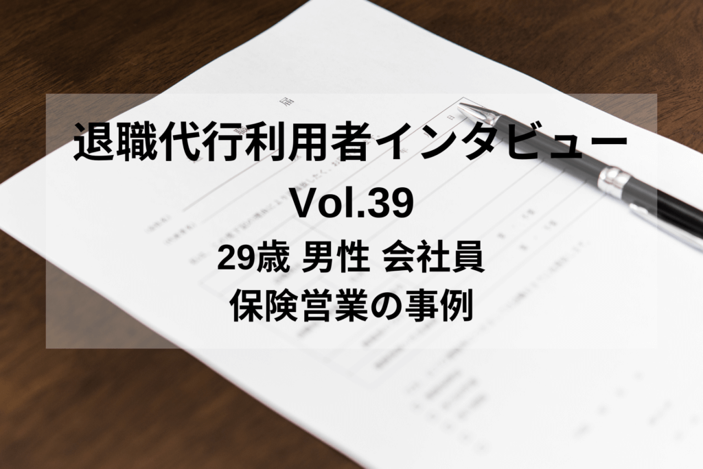29歳 男性 会社員 保険営業の事例【退職代行体験談】