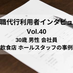 30歳 男性 会社員 飲食店 ホールスタッフの事例【退職代行体験談】