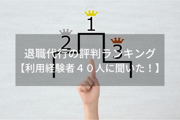 退職代行の独自の体験談を40件掲載中!|退職プロ