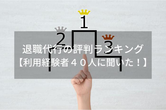 退職代行の評判ランキング【利用経験者40人に聞いた!】