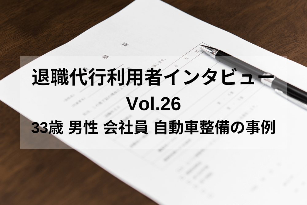 33歳 男性 会社員 自動車整備業【退職代行体験談】