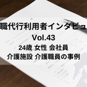 24歳 女性 会社員 介護職員の事例【退職代行体験談】