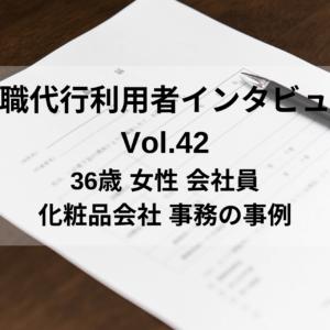 36歳 女性 会社員 化粧品会社 事務の事例【退職代行体験談】