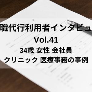34歳 女性 会社員 クリニック 医療事務の事例【退職代行体験談】