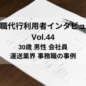 30歳 男性 会社員 運送業者の事務職の事例【退職代行体験談】