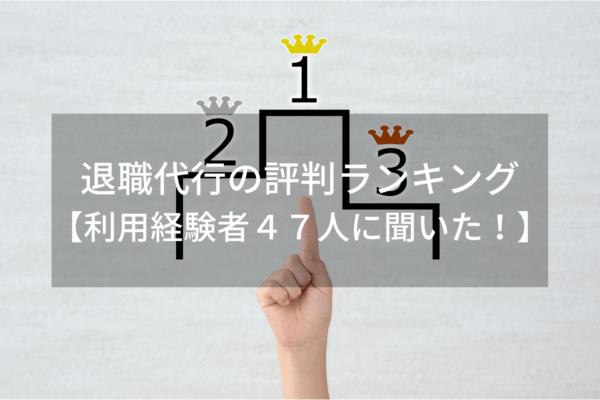 退職代行の独自の体験談を56件掲載中!|退職プロ