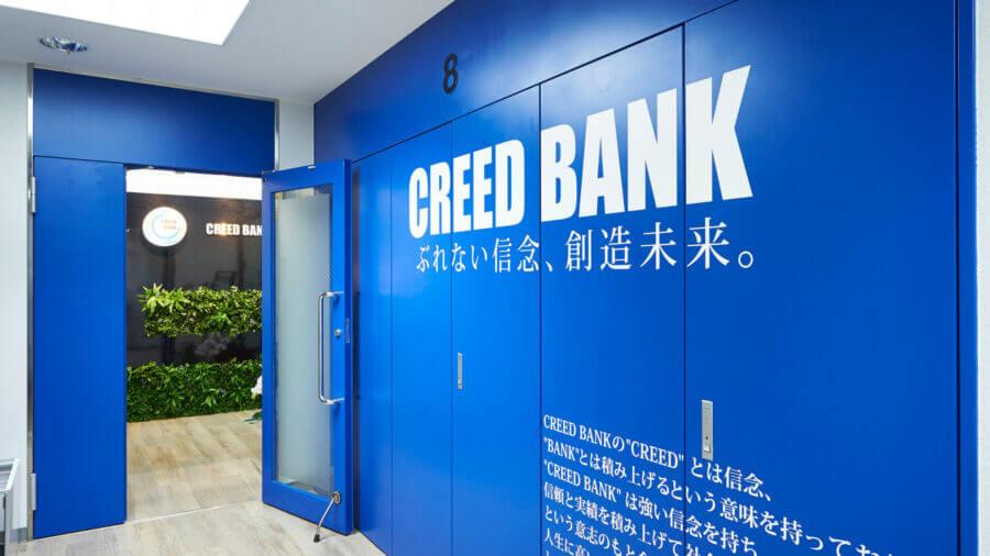 社会保険給付金サポートを提供するCREED BANK株式会社_オフィスエントランス2